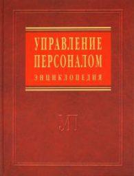 А.Я. Кибанов. Управление персоналом. Энциклопедический словарь