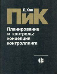 Д. Хан. ПИК: Планирование и контроль: концепция контроллинга