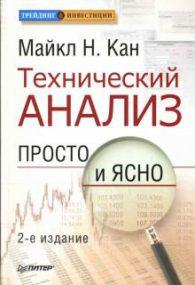 Майкл Н. Кан. Технический анализ. Просто и ясно
