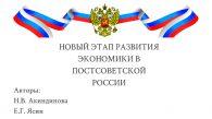 Н. В. Акиндинова, Е. Г. Ясин. Новый этап развития экономики в постсоветской России