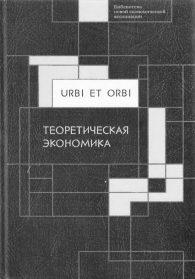 Р. С. Гринберг, А. Я. Рубинштейн. Urbi et orbi
