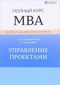 А. В. Полковников. Управление проектами. Полный курс MBA