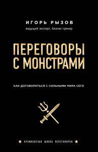 И. Р. Рызов. Переговоры с монстрами. Как договориться с сильными мира сего