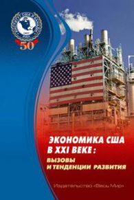 П. А. Аксенов. Экономика в США в XXI веке: вызовы и тенденции развития