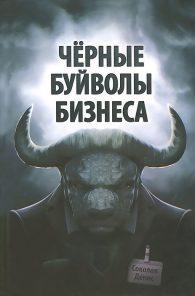 Денис Соколов. Чёрные буйволы бизнеса