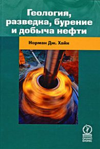 Норман Дж. Хайн. Геология, разведка, бурение и добыча нефти