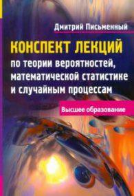 Дмитрий Письменный. Конспект лекций по теории вероятностей, математической статистике и случайным процессам