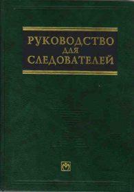 Н.А. Селиванова, В.А. Снеткова. Руководство для следователей