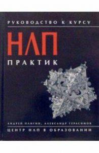 А.В. Герасимов, А.А. Плигин. Руководство к курсу НЛП-Практик