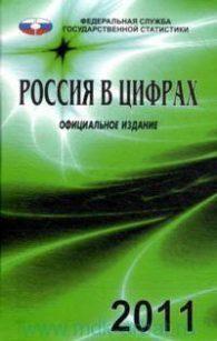 А.Е. Суринов. Российский статистический ежегодник