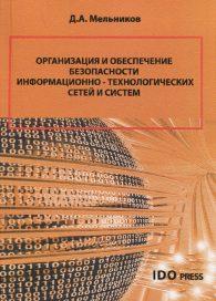 Дмитрий Мельников. Организация  и обеспечение безопасности информационно-технологических сетей и систем