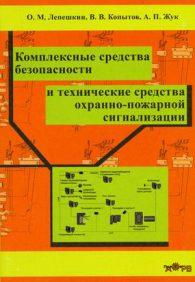 Олег Лепешкин. Комплексные средства безопасности и технические средства охранно-пожарной сигнализации
