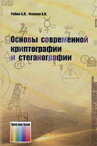 Борис Рябко, Андрей Фионов. Основы современной криптографии и стеганографии