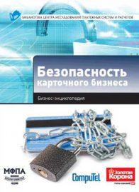 Бизнес энциклопедия. Безопасность карточного бизнеса