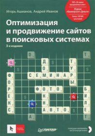 Игорь Ашманов, Андрей Иванов. Оптимизация и продвижение сайтов в поисковых системах