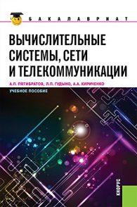 Лев Гудыно, Александр Кириченко, Александр Пятибратов. Вычислительные системы, сети и телекоммуникации