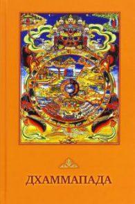 Объединенное гуманитарное издательство. Буддизм.Дхаммапада. Джатакамала.
