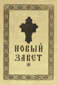 Объединенное гуманитарное издательство. Христианство. Новый завет