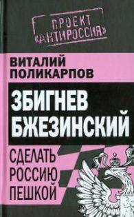 В.С. Поликарпов. Бжезинский: Сделать Россию пешкой
