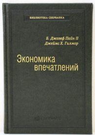 Джеймс Гилмор, Джозеф Пайн. Экономика впечатлений