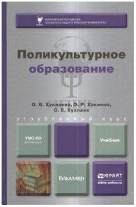 Эдуард Хакимов, Олег Хухлаев, Ольга Хухлаева. Поликультурное образование