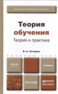 Вячеслав Ситаров. Теория обучения. Теория и практика