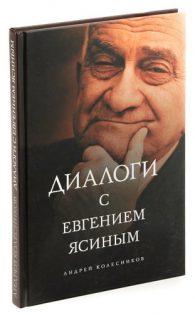 Андрей Колесников. Диалоги с Евгением Ясиным