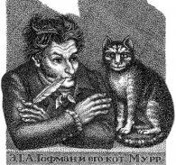 Э. Т. А. Гофман. Житейские воззрения кота Мурра