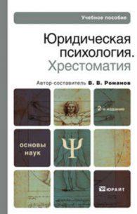 Владимир Романов. Юридическая психология. Хрестоматия