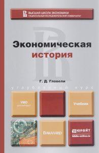 Гловели Георгий. Экономическая история