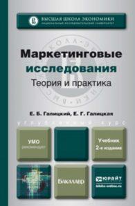 Елена Галицкая, Ефим Галицкий. Маркетинговые исследования