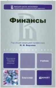 Николай Берзон. Финансы: учебник для бакалавров