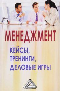 В. Алешин. Менеджмент: кейсы, тренинги, деловые игры