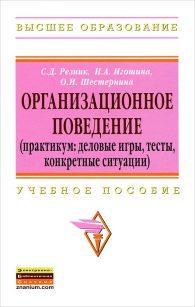 И.А. Игошина, С.Д. Резник. Организационное поведение (практикум: деловые игры, тесты, конкретные ситуации)