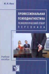 И.Н. Носс. Профессиональная психодиагностика. Психологический отбор персонала