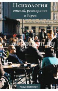 Ламперт К.. Психология отелей, ресторанов и баров