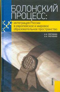 А.И. Гретченко А.А. Гретченко. Болонский процесс: интеграция России в европейское и мировое  образовательное пространство