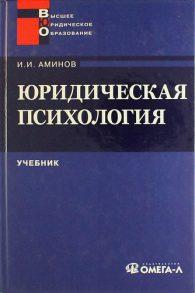 И.И. Аминов. Юридическая психология