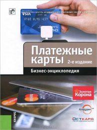 Энциклопе дия. Бизнес-энциклопедия 'Платежные карты'
