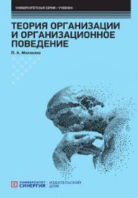 П. А. Михненко. Теория организации и организационное поведение: Учебник