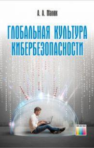 А. А. Малюк. Глобальная культура кибербезопасности
