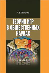 Захаров А.В.. Теория игр в общественных науках