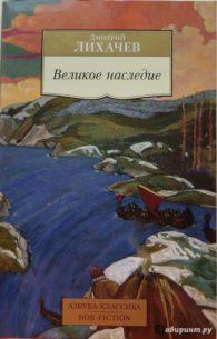 Дмитрий Лихачев. Великое наследие