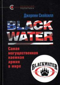 Джереми Скейхилл. Blackwater: самая могущественная наемная армия в мире