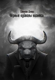 Соколов Денис. Черные буйволы бизнеса. Как на самом деле работают западные корпорации?
