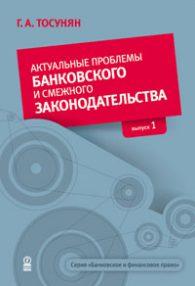 Гарегин А. Тосунян. Актуальные проблемы банковского и смежного законодательства