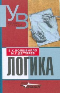 Е.К. Войшвилло, М.Г. Дегтярев. Логика