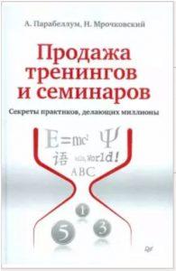 Н. Мрочковский, А. Парабеллум. Продажа тренингов и семинаров. Секреты практиков, делающих миллионы