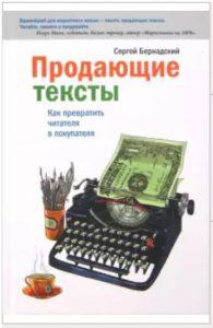 С.Л. Бернадский. Продающие тексты. Как превратить читателя в покупателя