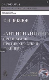 Сергей Козлов. 'Антиснайпинг' (организация противодействия снайперу